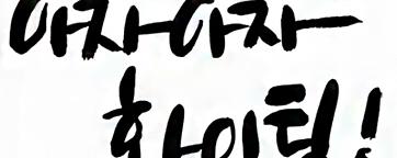 Las palabras más famosas de 2017 en coreano y japonés