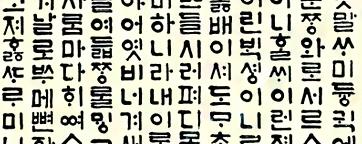 En coreano, ¡ya sabes más de lo que crees!