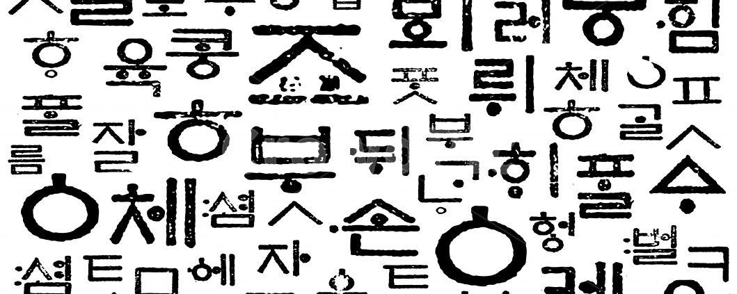 Palabras Coreanas sin traducción al Español